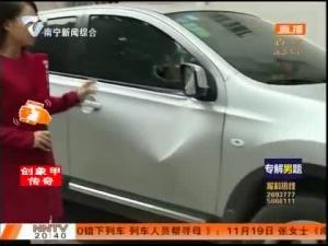 停车办事车窗竟被撞出个洞 谁干的?