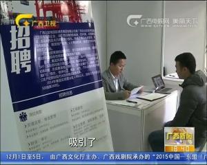 广西赴全国各地招聘重点领域紧缺高层次人才
