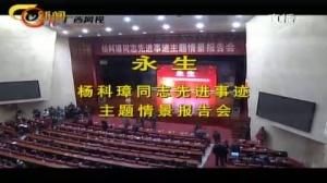 杨科璋同志先进事迹主题情景报告会