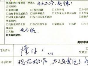 """90后女生""""冬天起不来""""辞职"""