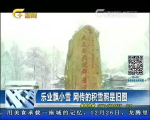 隆林下雪了 薄薄积雪美得很