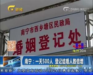 """南宁:一天结婚500对 """"晚婚假明年取消""""为误传"""