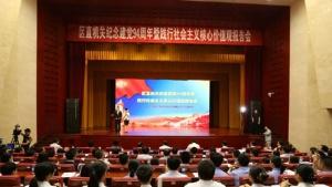 纪念建党94周年暨践行社会主义核心价值观报告会