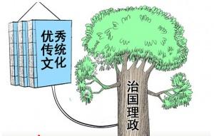 治国理政要用好中华优秀传统文化这一历史文化基础