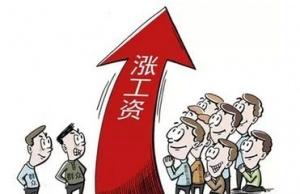 今年要涨工资啦!中国涨幅全球最高