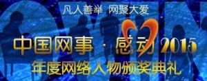 """""""中国网事・感动2015""""年度网络人物颁奖典礼"""