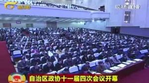 自治区政协十一届四次会议开幕2