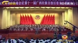 自治区政协十一届四次会议开幕