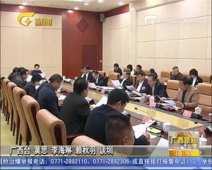 十一届自治区政协召开主席会议