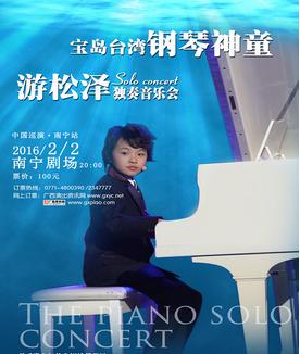 游松泽钢琴独奏音乐会
