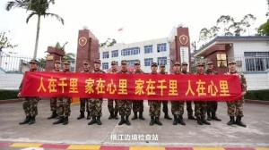 广西边防总队的新春祝福:人在千里+家在心里