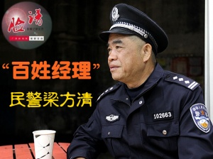 【新春走基层】民警梁方清40年如一日坚守岗位
