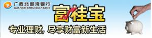 """广西北部湾银行""""富桂宝"""""""