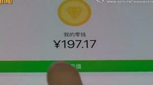 3月1日起微信提现要收费了