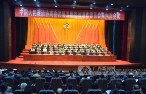 防城港政协五届六次会议胜利闭幕 收到提案166件