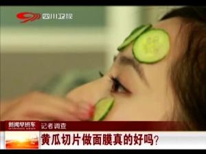 黄瓜切片做面膜真的好吗?