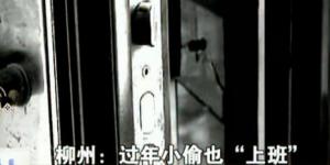 """柳州:过年小偷也""""上班"""""""