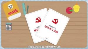 中国八千万党员都要遵守的新纪律