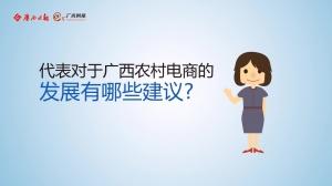 """广西农村电商前景""""猴赛雷"""""""