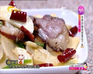 冬笋炒腊肉 就是这个味!