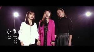 失恋团MV