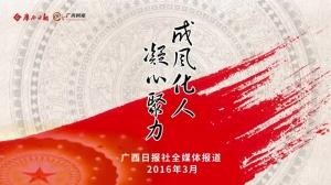 成风化人 凝心聚力――广西日报社全媒体报道