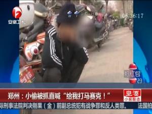"""郑州:小偷被抓直喊""""给我打马赛克!"""""""
