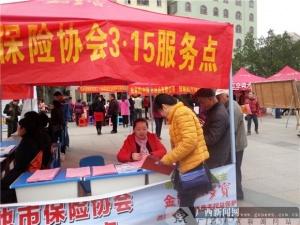 """广西保险业积极开展""""3.15""""活动"""