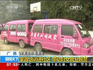 广西:家政培训进社区 带动妇女就业脱贫