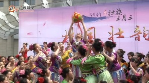 """""""桂风壮韵三月三""""系列活动精彩纷呈"""