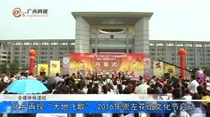 """壮乡再现""""大地飞歌"""" 2016年崇左花山文化节启动"""