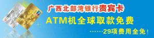 [广西北部湾银行]银行卡刷卡活动