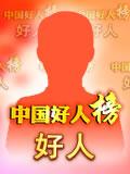 广西罗城10余村民:跳进激流舍身救人