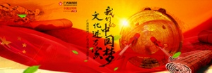 """""""我们的中国梦--文化进万家"""