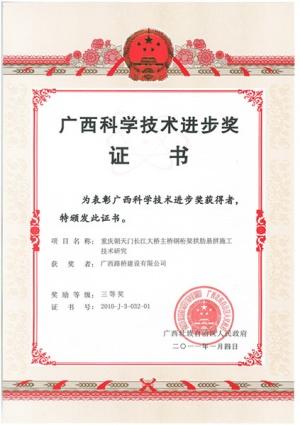 科技进步奖证书