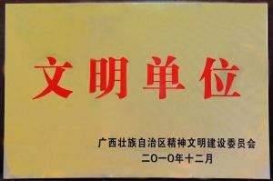 自治区文明单位牌