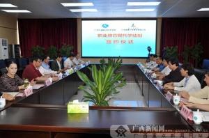 集团公司与广西交通职业技术学院举行签约仪式