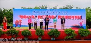 【迎60校庆】柳铁职院举行民族传统体育日活动