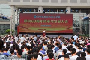 传承与发展 柳州铁道职业技术学院喜迎60华诞