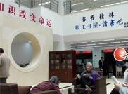 世界读书日书香飘满城 在桂林阅读已成一种习惯