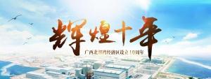 辉煌十年――广西北部湾经济区设立10周年