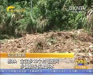 强降雨影响广西 桂林百色等地受灾