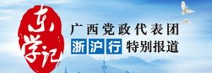 东学记——广西党政代表团浙沪行特别报道