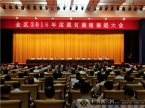 广西2016年度脱贫摘帽推进大会在南宁召开