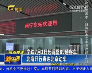 宁铁7月1日起调整89趟客车 北海开行直达北京动车