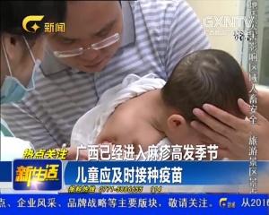 广西已经进入麻疹高发季节 儿童应及时接种疫苗