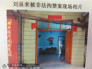 """柳江""""债主""""限制他人自由40多小时判刑6个月"""
