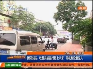 衡阳东路:收费员被拖行数七八米 司机称没看见人