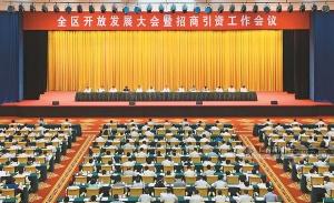 广西开放发展大会暨招商引资工作会议召开