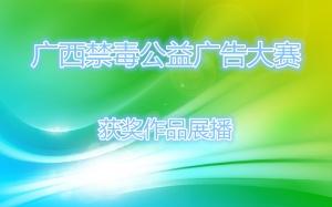 """""""广西禁毒公益广告大赛""""作品展播"""